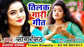 देहाती विबाह गीत || सोना सिंह तिलक गारी गीत || Sona Singh Tilak Gari Geet || Super Golden Music