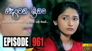 Deweni Inima | Episode 961 14th December 2020 Thumbnail