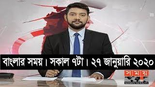 বাংলার সময় | সকাল ৭টা | ২৭ জানুয়ারি ২০২০ | Somoy tv bulletin 7am | Latest Bangladesh News