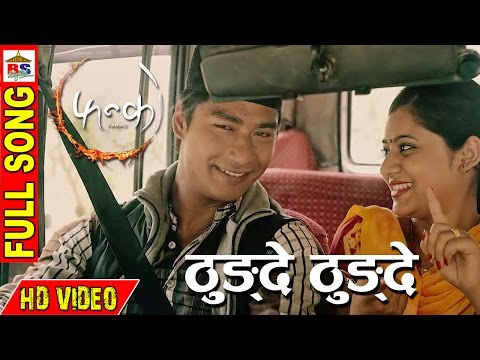 THUNGDE || ठुङ्दे ठुङ्दे  || NEPALI FILM || FANKO || FULL VIDEO HD
