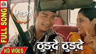 THUNGDE || ठुङ्दे ठुङ्दे  || NEPALI FILM || FANKO || FULL VIDEO HD