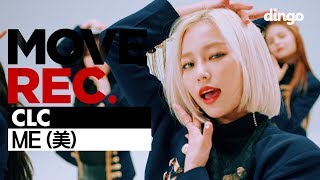 CLC - ME(美) | Performance  (5K) | MOVE REC