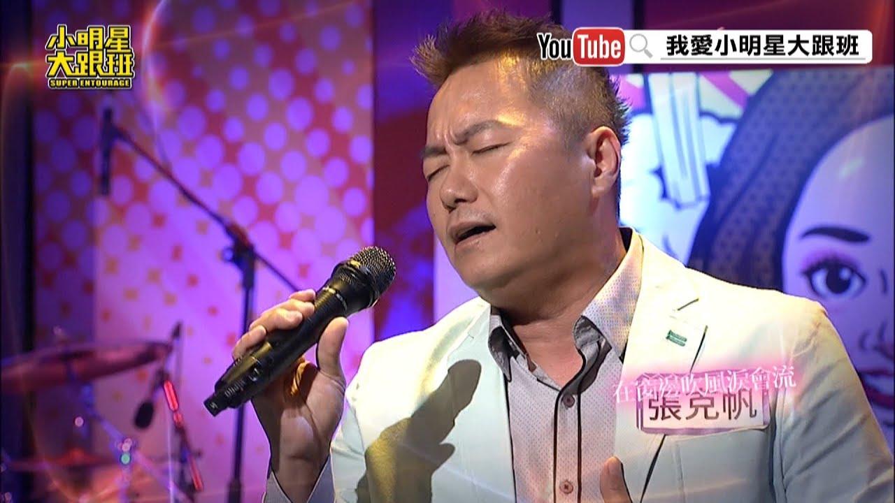 【超有梗】張克帆唱功寶刀未老!感動再現經典寂寞轟炸! - YouTube
