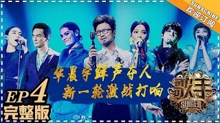 【ENG SUB】Singer 2018 Episode 4 20180202  Hua Chenyu to Join the Race, Jessie J does new challenges