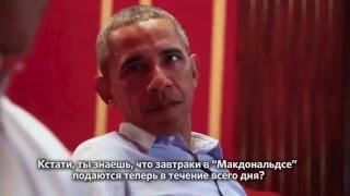 Барак Обама снялся в ролике о жизни после жизни в Белом доме (русские субтитры!)