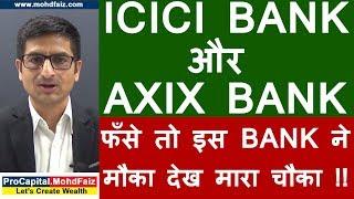 ICICI BANK और AXIX फँसे तो इस BANK ने मौका देख मारा चौका !!