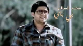 Mohammah Al-Salim - Bye Bye. محمد السالم باي باي