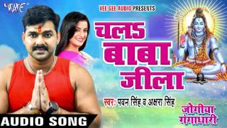 Pawan Singh और Akshra Singh का नया कांवर गीत - Chala Baba Jila - Superhit Bhojpuri Kawar Songs 2017