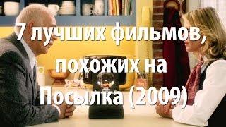 7 лучших фильмов, похожих на Посылка (2009)