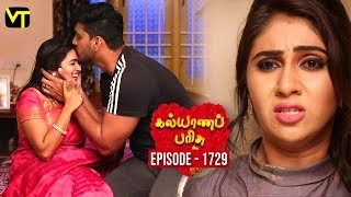 Kalyana Parisu 2 - Tamil Serial | கல்யாணபரிசு | Episode 1729 | 12 Nov 2019 | Sun TV Serial