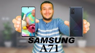 مراجعة Samsung Galaxy A71 | سامسونج داخله بتقلها