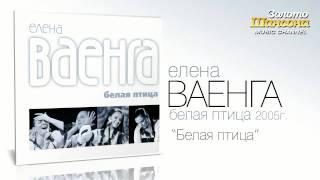 Елена Ваенга - Белая птица (Audio)