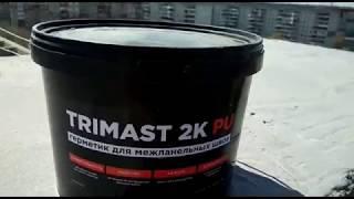 Обзор на новый полиуретановый герметик Тримаст 2к PU