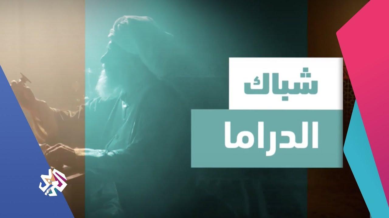 قناة العربي:شبابيك | شباك الدراما .. متابعة لأبرز الأعمال الرمضانية في لبنان