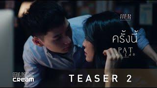 ครั้งนี้-pat-klear-【official-teaser-2】