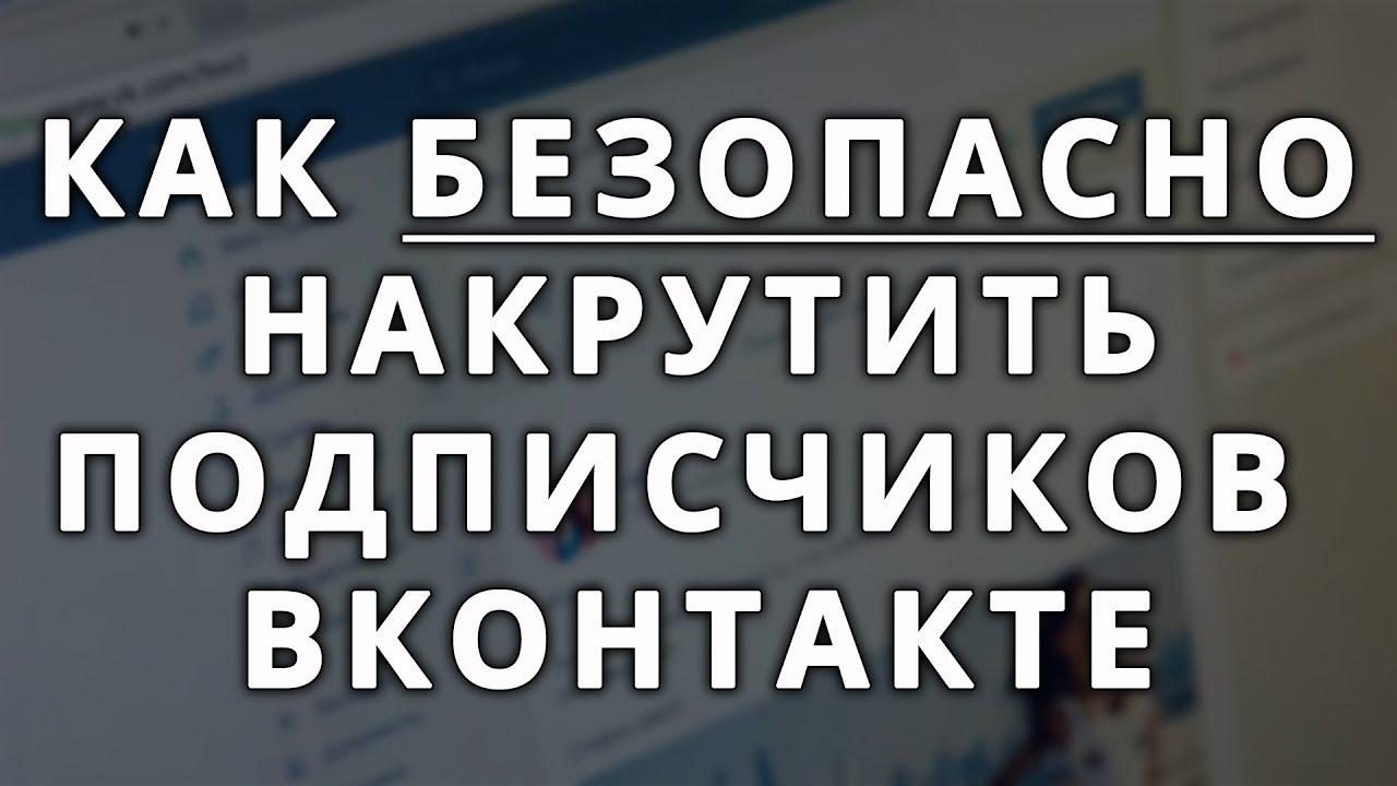 Накрутка подписчиков и   olikeru