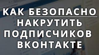 Как накрутить подписчиков в ВК. Как купить аккаунт ВК | Друзья, лайки, репосты Вконтакте, - ВТопе