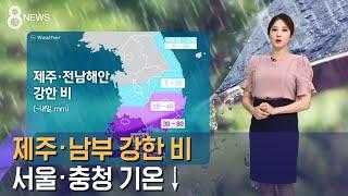[날씨] 제주·남부 강한 비…서울 한낮 28도·충청 2…