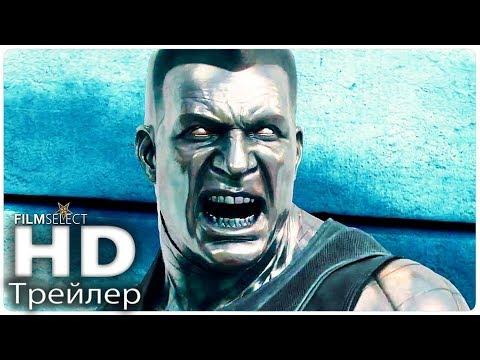 ДЭДПУЛ 2 финальный трейлер (Русский) 2018