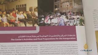 دار إسعاف النشاشيبي.. واجهة ثقافية بالقدس