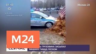 Смотреть видео Водитель грузовика засыпал машину ГИБДД песком - Москва 24 онлайн