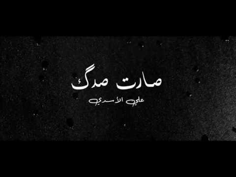 علي الاسدي و علي الدلفي صارت صدكَ Offical Video - 2018