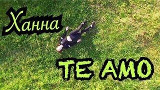 Певица Ханна - Te Amo (ПРЕМЬЕРА ВИДЕО КЛИПА 2017)