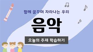 음악8강 생활속 음악활…