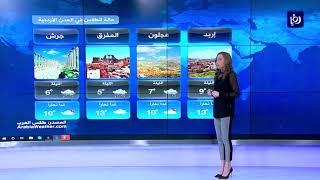 النشرة الجوية الأردنية من رؤيا 31-3-2019