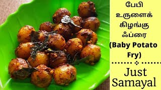 Baby Potato Fry | Baby Potato Varuval | Small potato fry