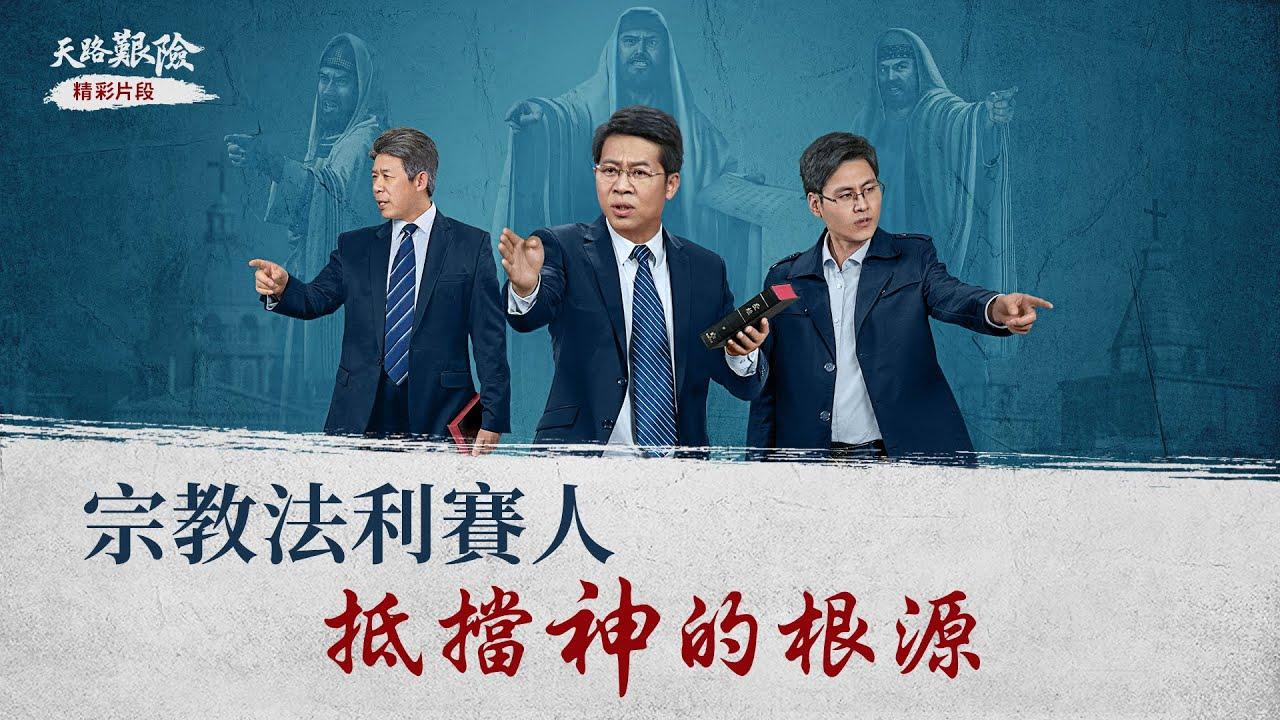 福音电影《天路艰险》精彩片段:宗教法利赛人抵挡神的根源