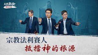 福音電影《天路艱險》精彩片段:法利賽人為什麼抵擋神