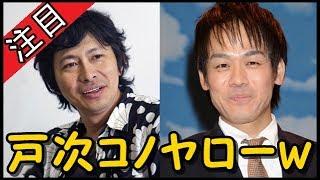 鈴井貴之さんと森崎博之さんの面白トークですw.