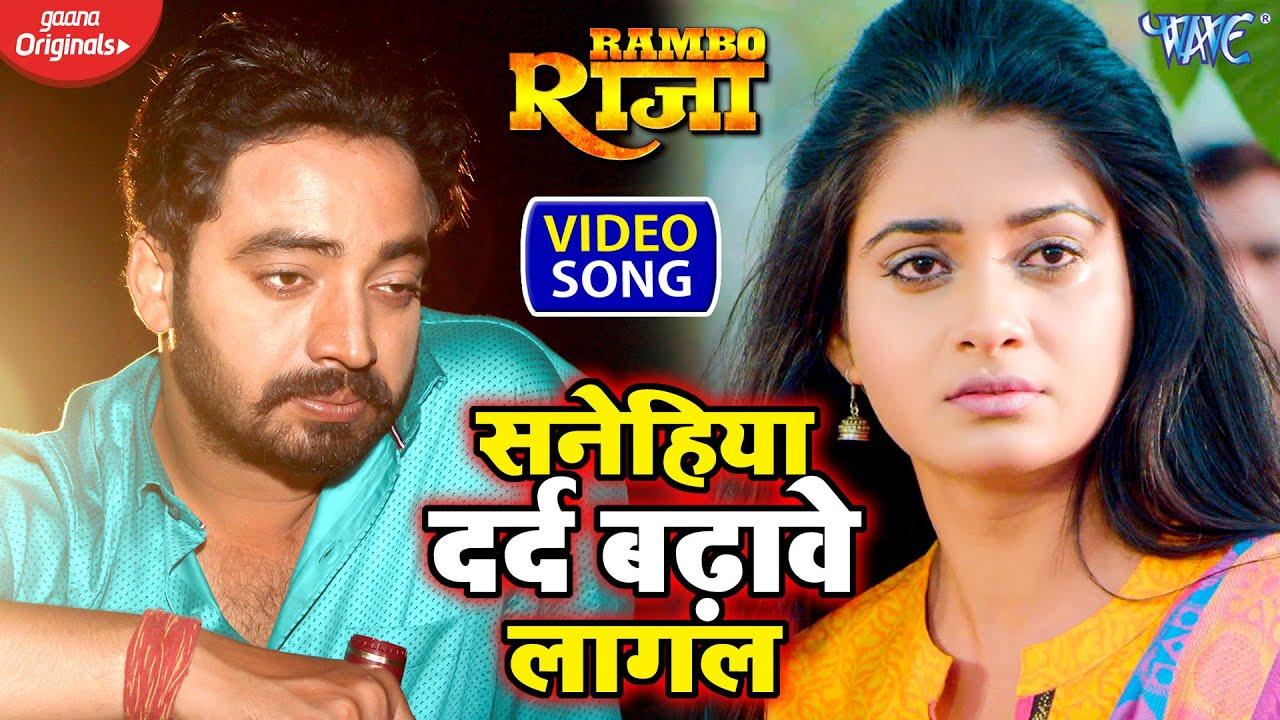 Download #VIDEO - सनेहिया दर्द बढ़ावे लागल | #Sanjeev Mishra | Rambo Raja | 2021 Bhojpuri Movie Sad Song