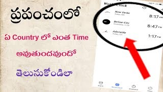 How to know any country present time | mobile time tricks
