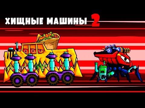 МАШИНКИ БЕЗ ТОРМОЗОВ Faily Brakes ГОНКИ с горы Игровой мультик про машинки веселое Видео для детей 2из YouTube · Длительность: 14 мин39 с