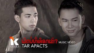 เพลงลาวเพราะๆ - Tar Thepmahavixay - ຜິດບໍ່ທີ່ເລືອກເຂົາ? ผิดบ่อที่เลือกเขา - Music Video