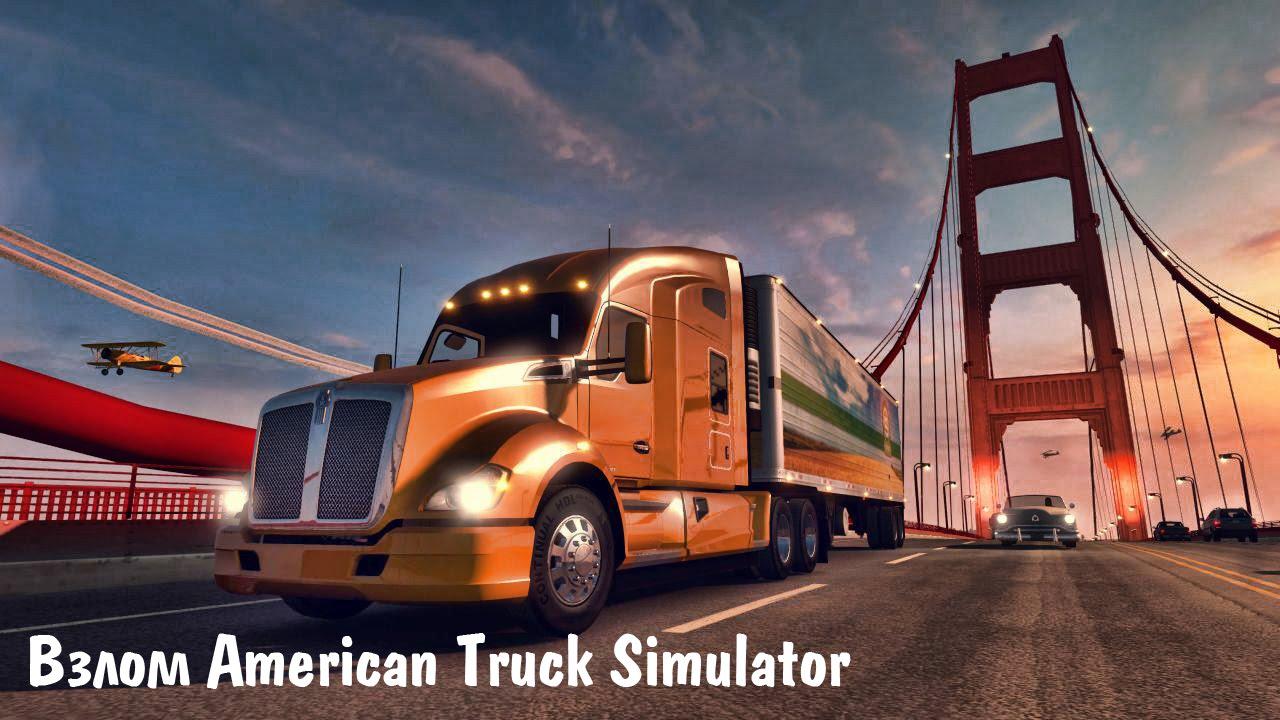 коды на деньги в игре american truck simulator