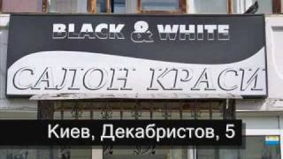 Салон красоты в Киеве Black & White.wmv(Салон красоты с полным спектром услуг., 2010-04-30T19:43:14.000Z)