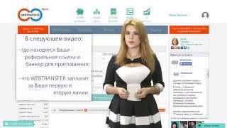 Webtransfer Как дать в кредит 50$