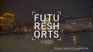 Специальный показ Future Shorts, 3 апреля