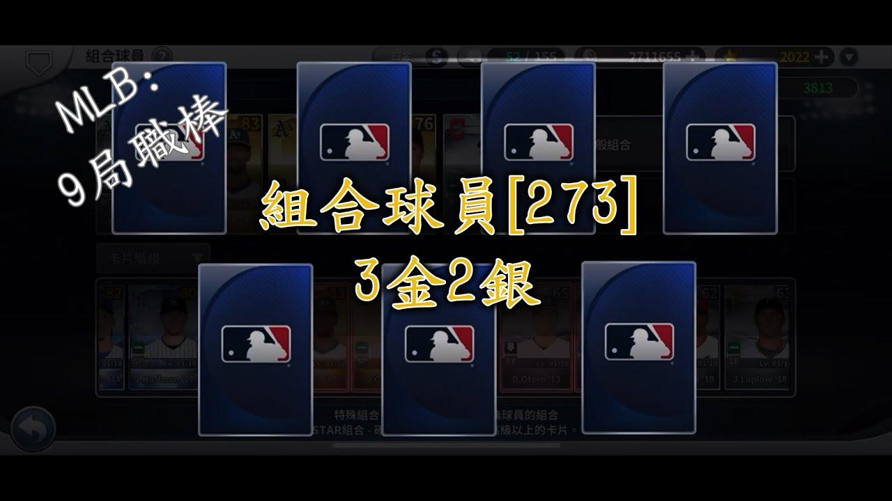 【CronL】9局職棒20{MLB 9 INNINGS 20} - PART328 : 組合球員[273] (3金2銀) - YouTube