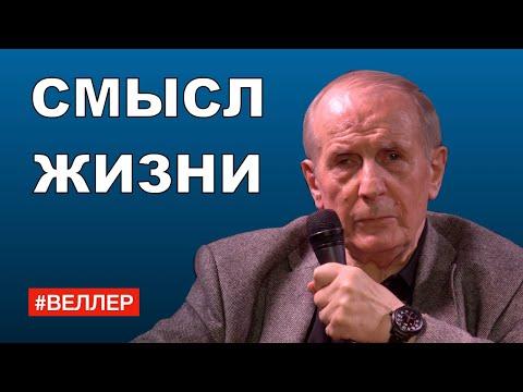 СМЫСЛ ЖИЗНИ -