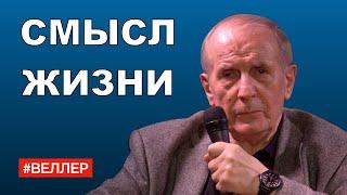Михаил Веллер (альт)