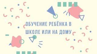 Обучение ребёнка в школе или на дому - Роман Головин