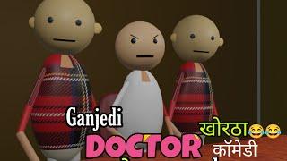 Ganjedi Doctor or marij ||Khortha Comedy Video||Yadavo