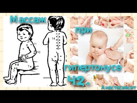 Массаж при гипертонусе у младенцев
