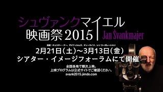 <特報>シュヴァンクマイエル映画祭2015