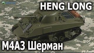 Демонстрація танка на р/у Heng Long М4А3 Шерман