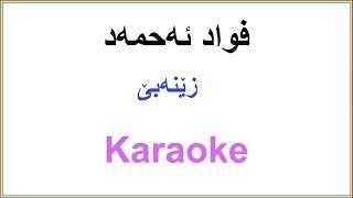 Kurdish Karaoke: Fuad Ahmad - Zenabe فواد ئهحمهد ـ زێنهبێ